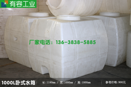 卧式1吨亚博标准网水箱/运输桶/皮卡车运输罐