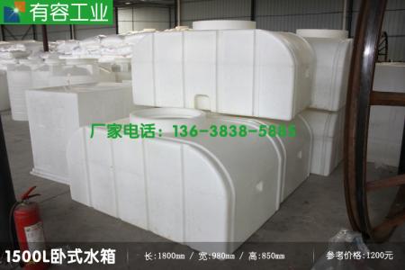 卧式1500L亚博标准网水箱/运输桶/皮卡车运输箱