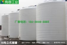 15吨亚博标准网防腐亚博登录官方网站/亚博标准网水箱/pe亚博登录官方网站