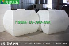 卧式2吨亚博标准网水箱/运输桶/