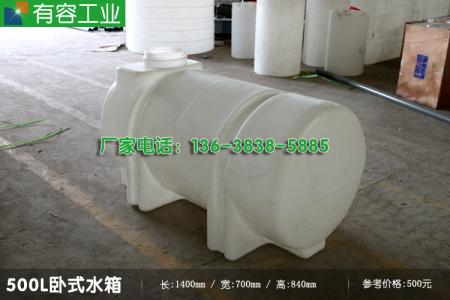 卧式500L亚博标准网水箱/运输桶/运输罐