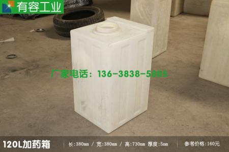 120L亚博标准网加药箱 / PE加药箱(方形)