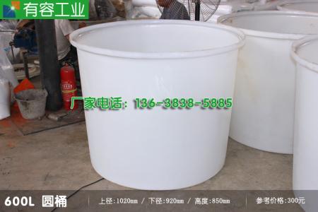 600L亚博标准网圆桶/泡菜桶/腌制加工桶/食品桶