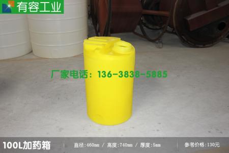 100L亚博标准网加药箱 / PE加药箱 / 加药搅拌桶