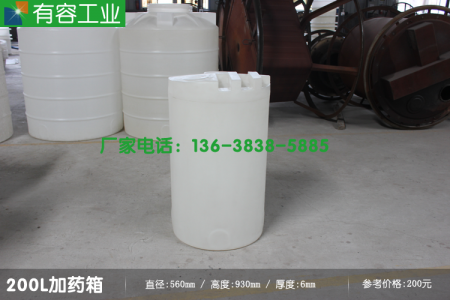 200L亚博标准网加药箱 / PE加药箱 / 加药搅拌桶