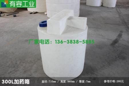 300L亚博标准网加药箱 / PE加药箱 / 加药搅拌桶