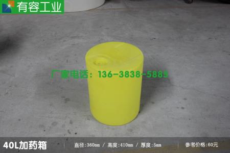 40L亚博标准网加药箱 / PE加药箱 / 加药搅拌桶
