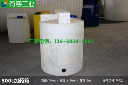 500L亚博标准网加药箱 / PE加药箱 / 加药搅拌桶