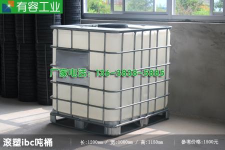 加厚型滚塑吨桶、可反复使用 IBC吨桶